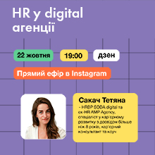 Buy tickets to HR у digital агенції: