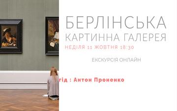 Купить билеты на Берлінська картинна галерея: