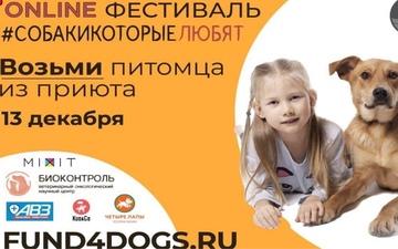 Купить билеты на  Он-лайн Фестиваль #собакикоторыелюбят: