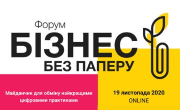 Купить билеты на ІІ Форум БІЗНЕС БЕЗ ПАПЕРУ: