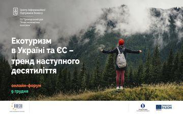 Buy tickets to Екотуризм в Україні та ЄС –  тренд наступного десятиліття: