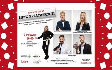Kupić bilety na Вирус креативности: