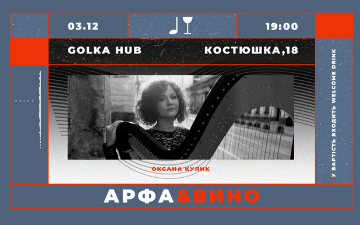 Buy tickets to Арфа&Вино:
