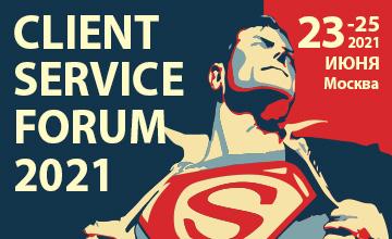 Buy tickets to CLIENT SERVICE FORUM 2021 VI Всероссийский форум по клиентскому сервису: