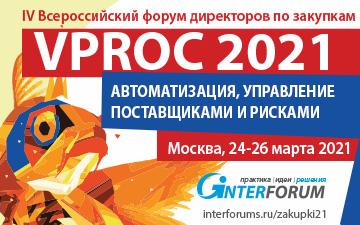 Buy tickets to VPROC 2021.  IV Всероссийский форум директоров по закупкам: