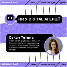 Buy tickets to HR у digital агенції:
