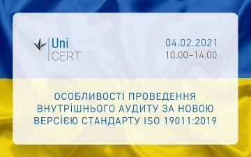 Buy tickets to Особливості проведення внутрішніх аудитів за новою версією стандарту ДСТУ ISO 19011:2019: