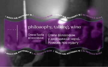 Buy tickets to Philosophy.Talking.Wine: