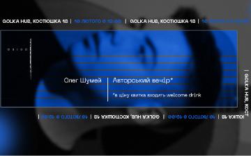 Buy tickets to Авторський вечір Олега Шумея: