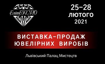 Buy tickets to  Виставка-продаж ювелірних виробів «ЕлітЕКСПО-2021