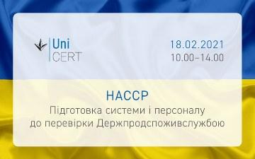 Buy tickets to НАССР Підготовка системи і персоналу до перевірки Держпродспоживслужбою: