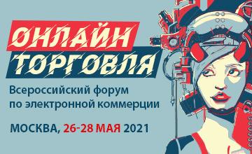 Buy tickets to Онлайн торговля 2021   Всероссийский форум по электронной коммерции: