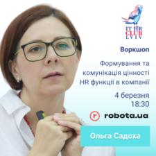 Kupić bilety na Формування та комунікація цінності HR функції в компанії: