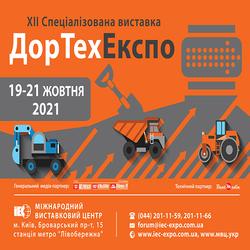 Купить билеты на ДорТехЕкспо - 2021: