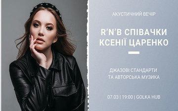 Купить билеты на Акустичний вечір RnB виконавиці та співачки Ксенії Царенко - джазові стандарти та авторська музика: