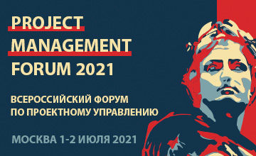 Buy tickets to PROJECT MANAGEMENT FORUM 2021   Всероссийский форум по проектному управлению: