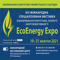 Купить билеты на ECOENERGY EXPO - 2021: