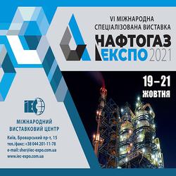 Купить билеты на НАФТОГАЗЕКСПО - 2021: