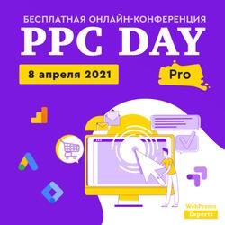 Купить билеты на Онлайн конференция PPC Day: PRO  от  WebPromoExperts: