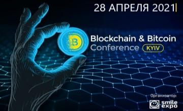 Buy tickets to Blockchain & Bitcoin Conference Kyiv! Скидка по промокоду BBCONF_PR: