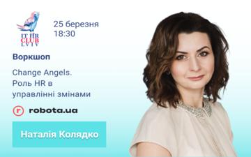 Buy tickets to CHANGE ANGELS. РОЛЬ HR В УПРАВЛІННІ ЗМІНАМИ: