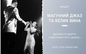 Buy tickets to Магічний джаз та келих вина: