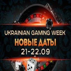 Купить билеты на Ukrainian Gaming Week 2021: