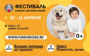 Купить билеты на Двухдневный фестиваль «Собаки, которые любят»: