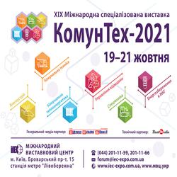 Купить билеты на КомунТех - 2021: