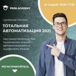 Buy tickets to Тотальная автоматизация 2021:
