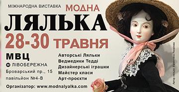 Buy tickets to XXІI Міжнародна виставка авторської ляльки та Тедді «Модна лялька»: