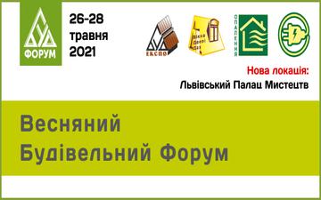 Buy tickets to   Весняний Будівельний Форум -2021: