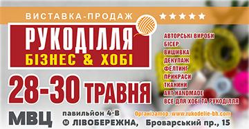Купить билеты на ХХІV Міжнародна виставка «Рукоділля. Бізнес Хобі»: