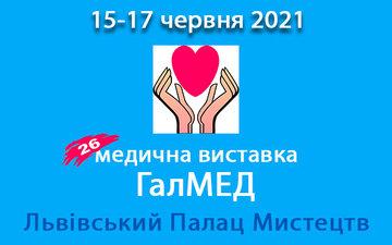 Купить билеты на XXVII Львівський медичний Форум та XXVII медична виставка «ГалМЕД»: