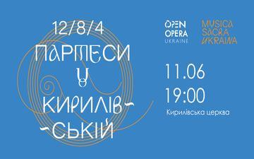 Купить билеты на 12/8/4. Партеси у Кирилівській: