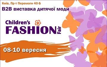Buy tickets to Міжнародна виставка дитячої моди