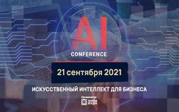 Купить билеты на AI Conference Kyiv 2021: