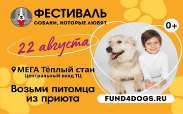 Купить билеты на Десятый Юбилейный Фестиваль «Собаки, которые любят»: