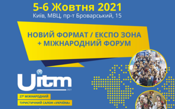 Buy tickets to 27й Міжнародний туристичний салон «Україна» - UITM'2021: