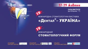 Buy tickets to XIX міжнародна стоматологічна виставка «Дентал-Україна»  та XIX міжнародний стоматологічний Форум: