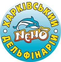 """Харківський дельфінарій """"Немо"""""""