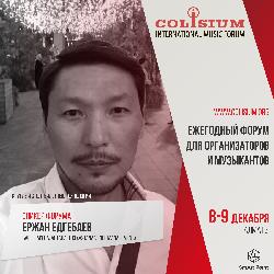 Ержан Едгебаев
