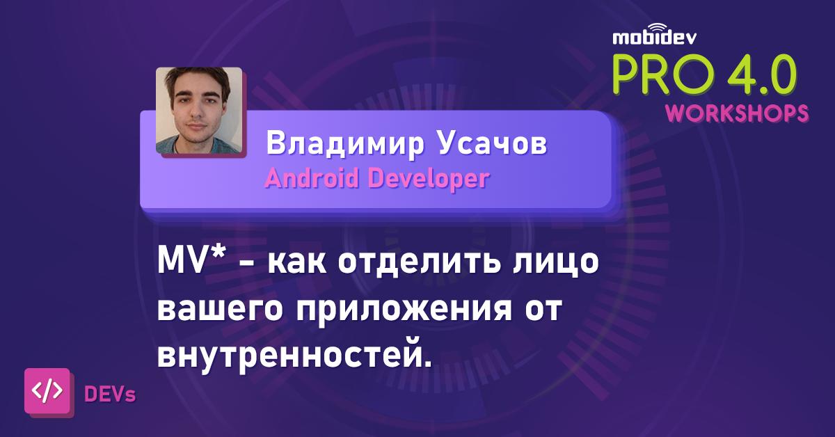 Владимир Усачов