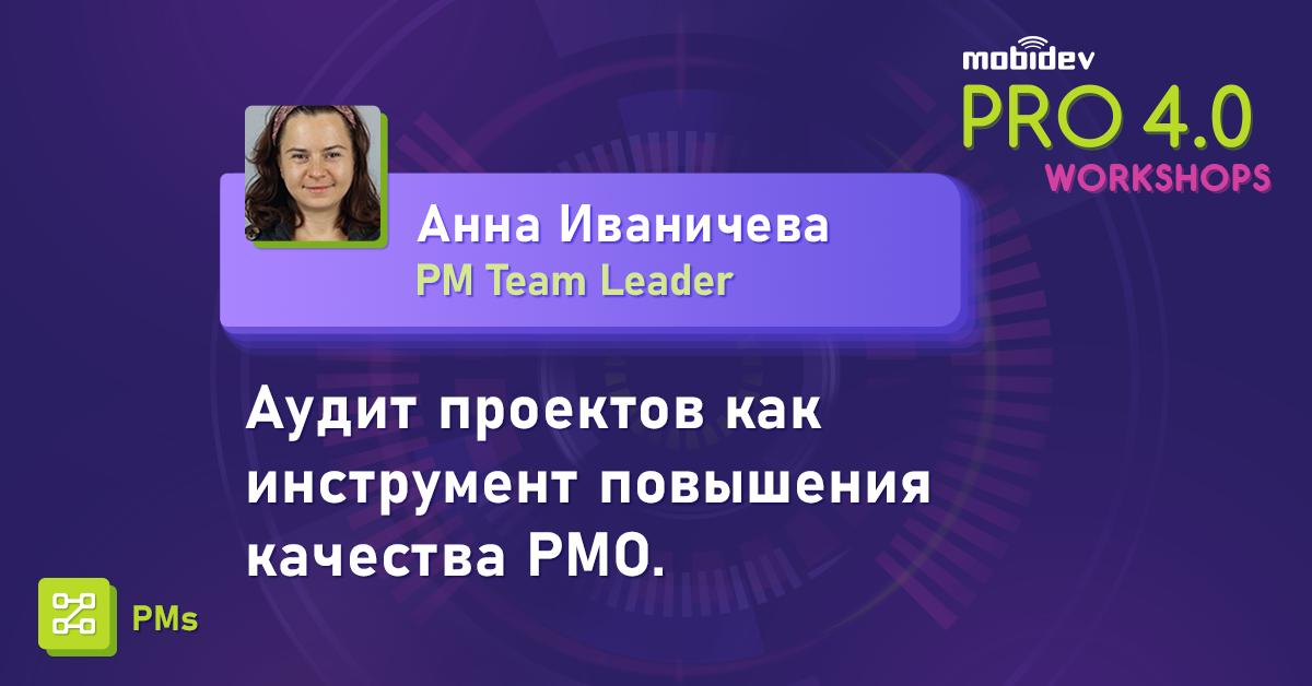 Анна Иваничева