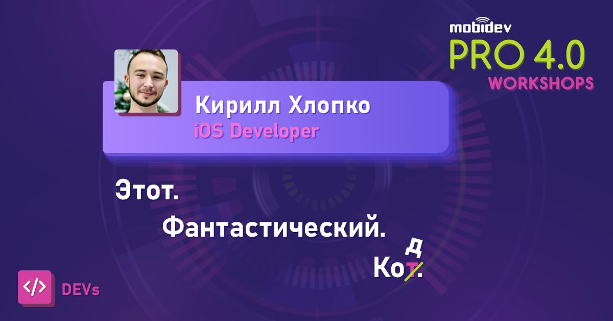 Кирилл Хлопко