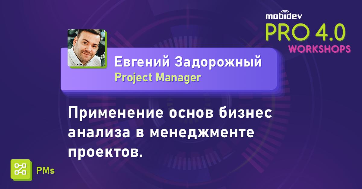 Евгений Задорожный
