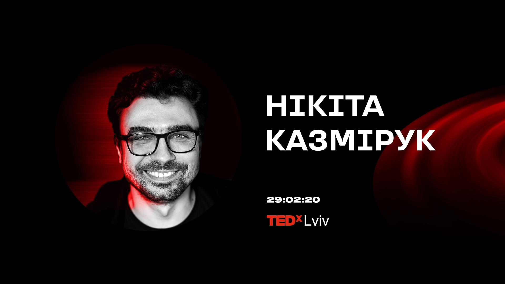 Нікіта Казмірук
