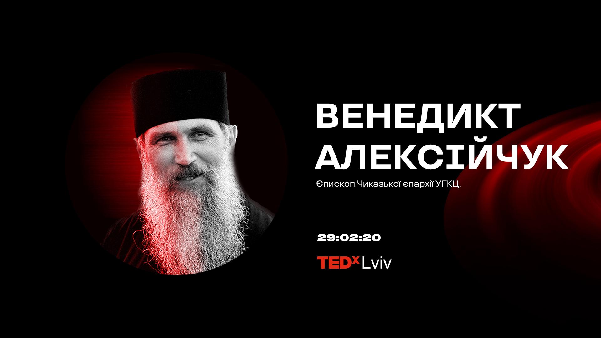 Венедикт Алексійчук