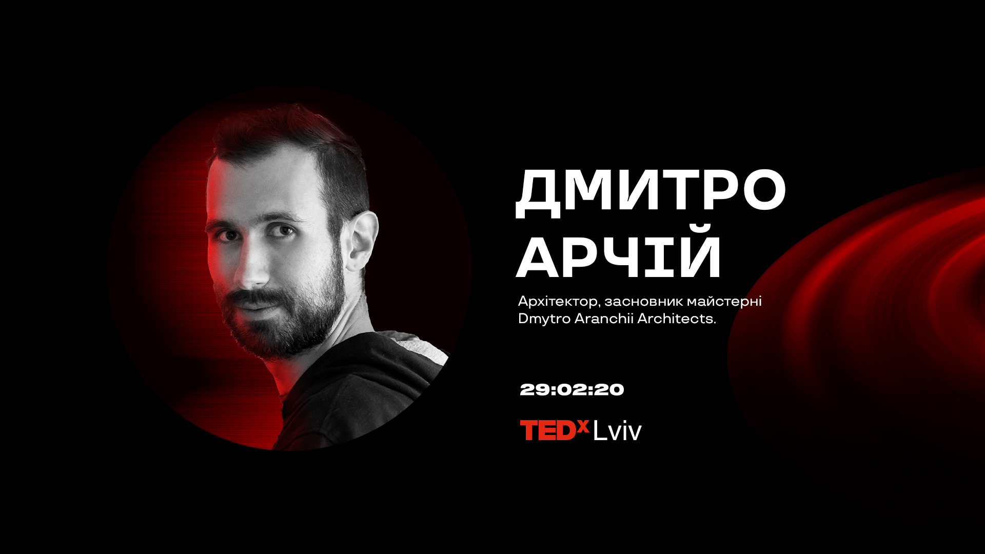 Дмитро Аранчій
