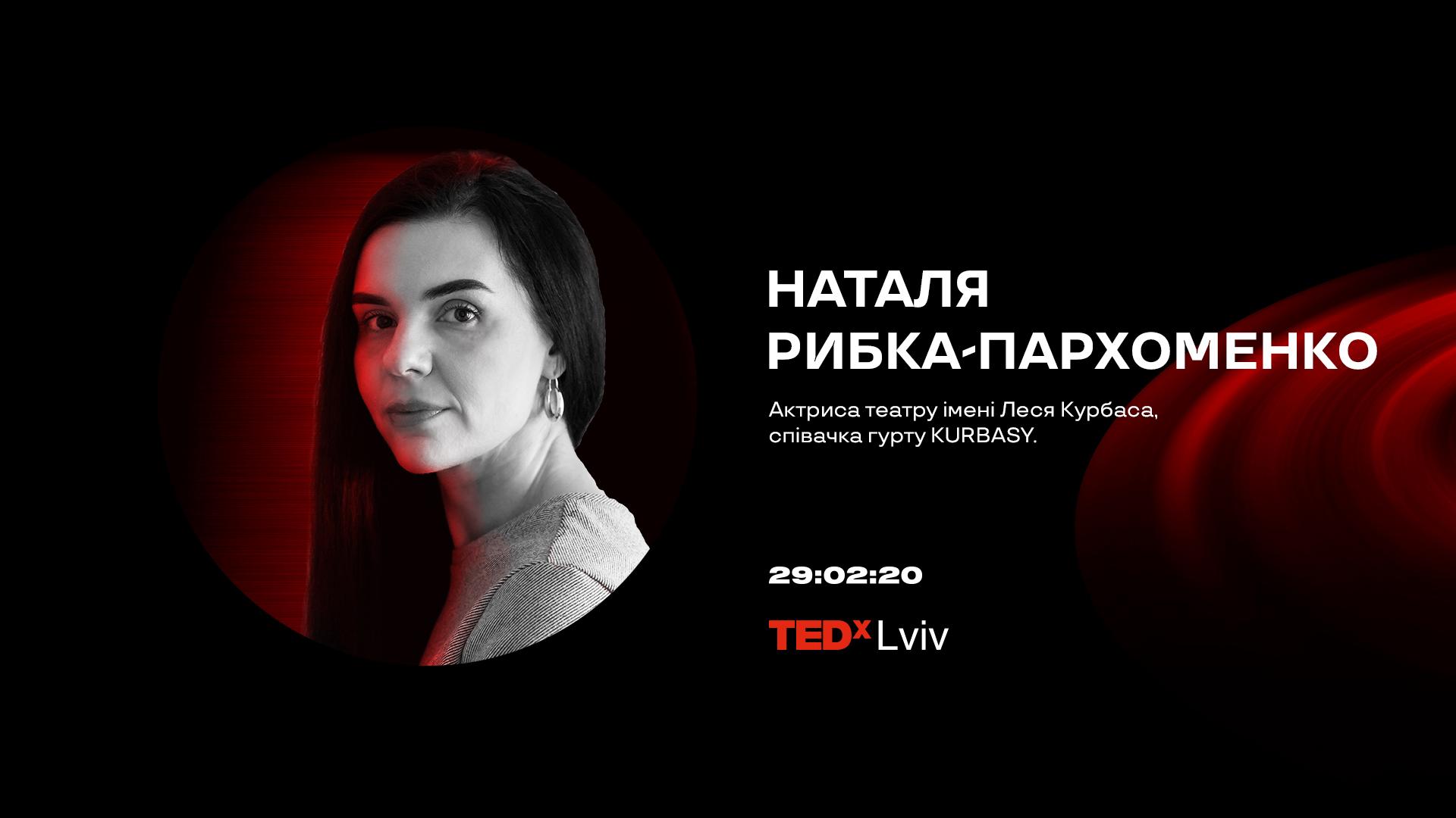 Наталя Рибка-Пархоменко